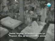Big Brother Bulgaria - Liana and Tervel Pulev