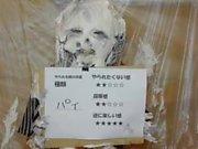 Cake Face 09